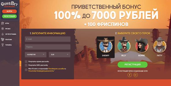 gunsbet casino website screen