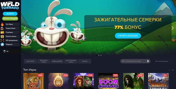 wild tornado casino website screen