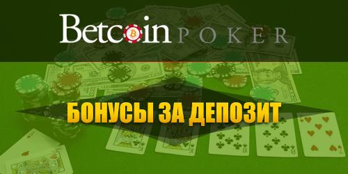 betcoin poker бонусы за депозит
