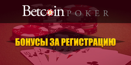 betcoin poker бонусы за регистрацию