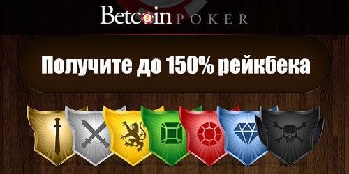 betcoin poker эксклюзивный рейкбек