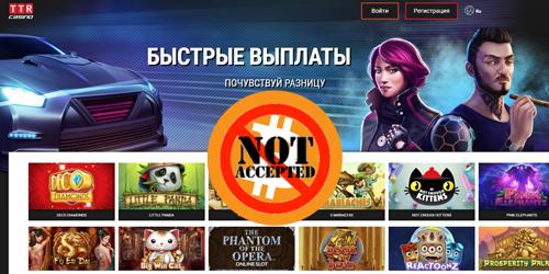 ttr casino не принимают биткоины