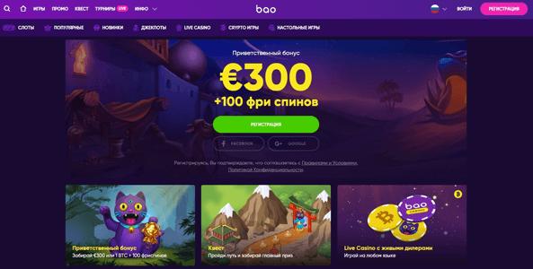 bao casino website screen