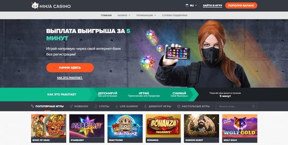 ninja casino сайт