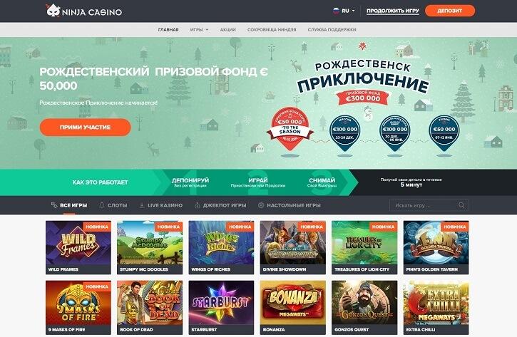 сайт ninja casino